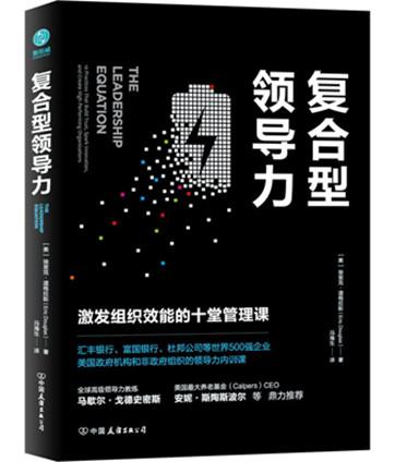 《复合型领导力:激发组织效能的十堂管理课》pdf免费下载