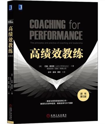 《高绩效教练(原书第5版)》pdf电子书全集下载