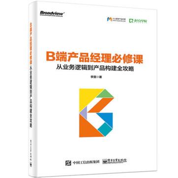 《B端产品经理必修课:从业务逻辑到产品构建全攻略》pdf资源下载
