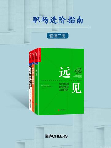 《职场进阶指南》(套装共三册)pdf电子书免费下载