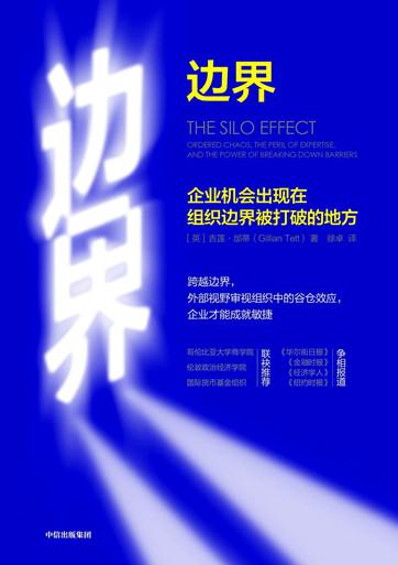 《边界:企业机会出现在组织边界被打破的地方》pdf电子书下载