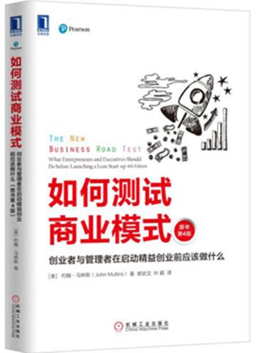 [美]约翰·马林斯《如何测试商业模式》pdf电子书籍下载