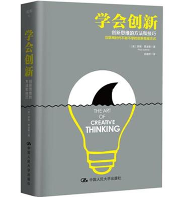 《学会创新:创新思维的方法和技巧》pdf电子书资源下载