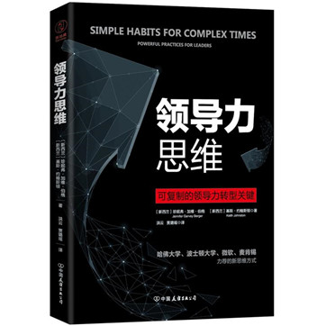 《领导力思维:可复制的领导力转型关键》pdf电子书下载
