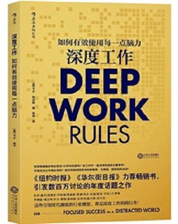 《深度工作:如何有效使用每一点脑力》pdf免费电子书下载
