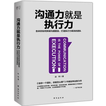 《沟通力就是执行力》pdf免费电子书下载