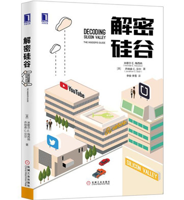 《解密硅谷》pdf文字版电子书免费下载