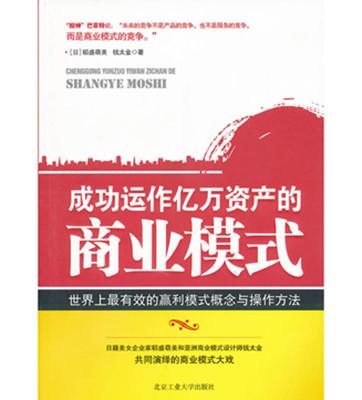 《成功运作亿万资产的商业模式》pdf电子书下载