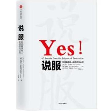 《说服:如何赢得他人的信任和认同》pdf免费电子书下载