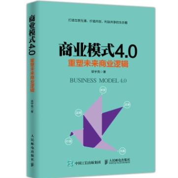 《商业模式4.0:重塑未来商业逻辑》pdf格式下载