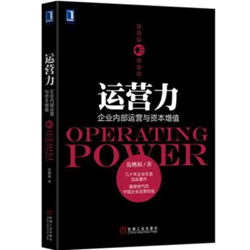 《运营力:企业内部运营与资本增值》pdf图书资源下载