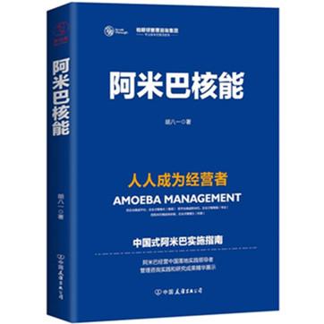 《阿米巴核能:人人成为经营者》pdf免费下载
