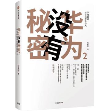 《华为没有秘密2:华为如何用常识塑造伟大》pdf图书下载