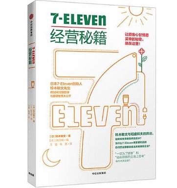 《7-ELEVEN 经营秘籍》pdf电子书免费下载