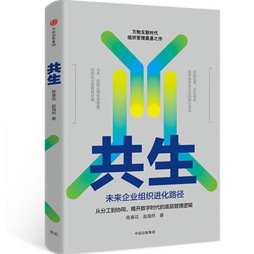 《共生:未来企业组织进化路径》pdf电子书资源下载