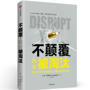[美]杰·萨米特《不颠覆,就会被淘汰》pdf电子书免费下载