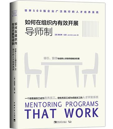 《如何在组织内有效开展导师制》pdf电子书下载