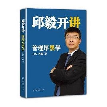 《管理厚黑学》PDF电子书免费下载