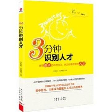 《3分钟识别人才:善用面试的20种方法》pdf电子书免费下载
