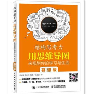 《结构思考力:用思维导图来规划你的学习与生活》pdf下载