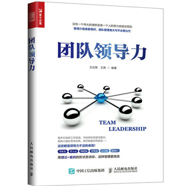 《团队领导力》pdf文字版电子图书资源下载