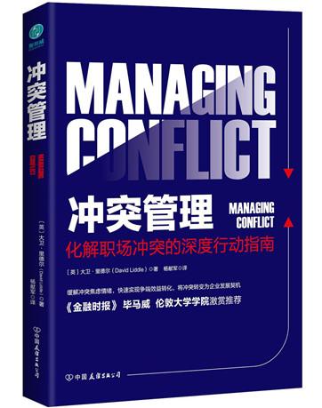 《冲突管理:化解职场冲突的深度行动指南》pdf电子书下载