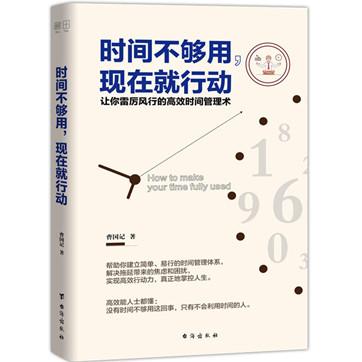 《时间不够用,现在就行动》pdf电子书下载