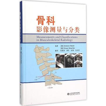 [德]西蒙·瓦尔特《骨科影像测量与分类》pdf下载