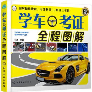 《学车考证全程图解》pdf电子书免费下载