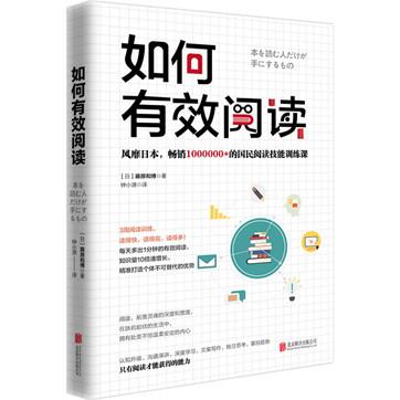 [日]藤原和博《如何有效阅读》pdf电子书下载