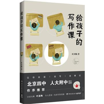 《给孩子的写作课》pdf电子书免费下载
