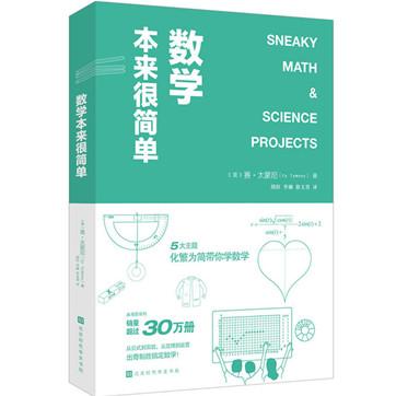 《数学本来很简单》pdf文字版免费下载