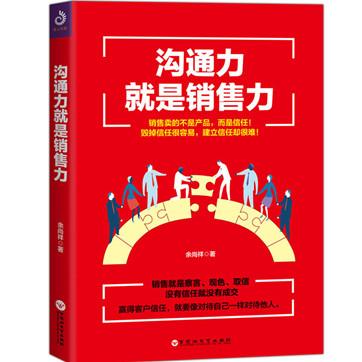 《沟通力就是销售力》pdf资源免费下载