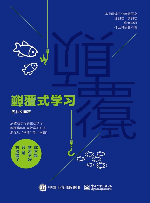 《颠覆式学习》pdf资源免费下载