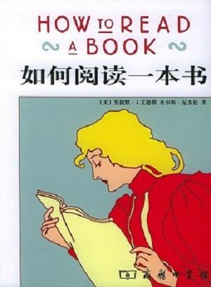 《如何阅读一本书》PDF中文完整版电子书下载