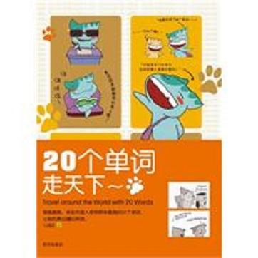 《20个单词走遍天下》pdf电子书资源免费下载