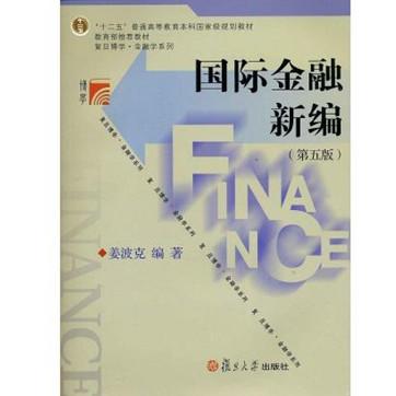 《国际金融新编(第5版)》pdf电子书籍下载