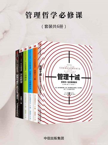 《管理哲学必修课(套装6册)》pdf电子书下载