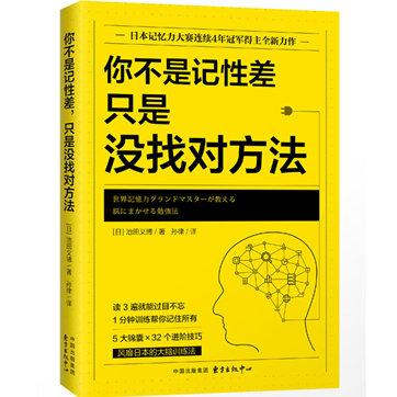 《你不是记性差,只是没找对方法》pdf电子书下载
