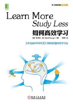 《如何高效学习》PDF全本电子书下载