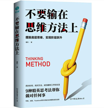 《不要输在思维方法上》pdf电子书下载