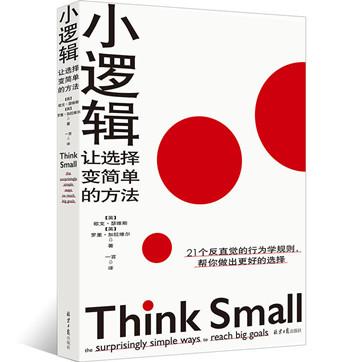 《小逻辑:让选择变简单的方法》pdf电子书免费下载