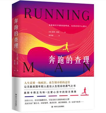 《奔跑的查理》pdf免费电子书下载
