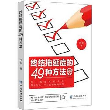 《终结拖延症的49种方法》pdf电子书下载