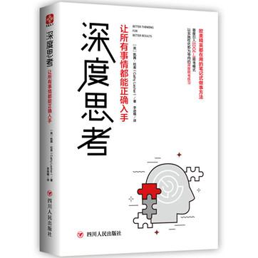 《深度思考:让所有事情都能正确入手》pdf免费下载