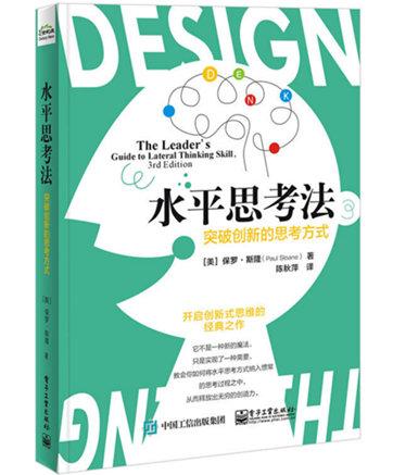 《水平思考法:突破创新的思考方式》pdf免费下载