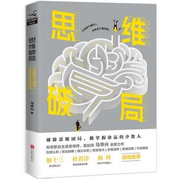 《思维破局》pdf电子书免费下载