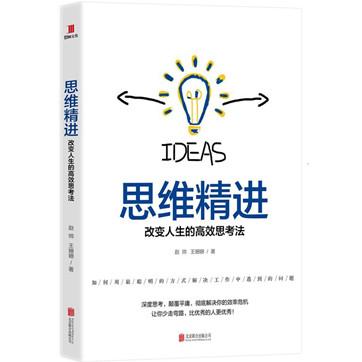 《思维精进:改变人生的高效思考法》pdf下载