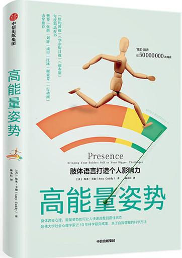 《高能量姿势》pdf电子书免费下载