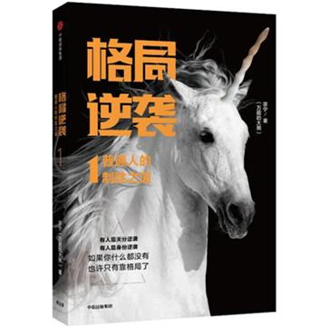 《格局逆袭:普通人的制胜之道》pdf免费下载